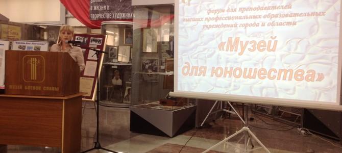 Кураторы СГЮА приняли участие в работе форума «Музей для юношества»