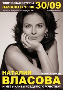 afisha_saratov_09_2013_6