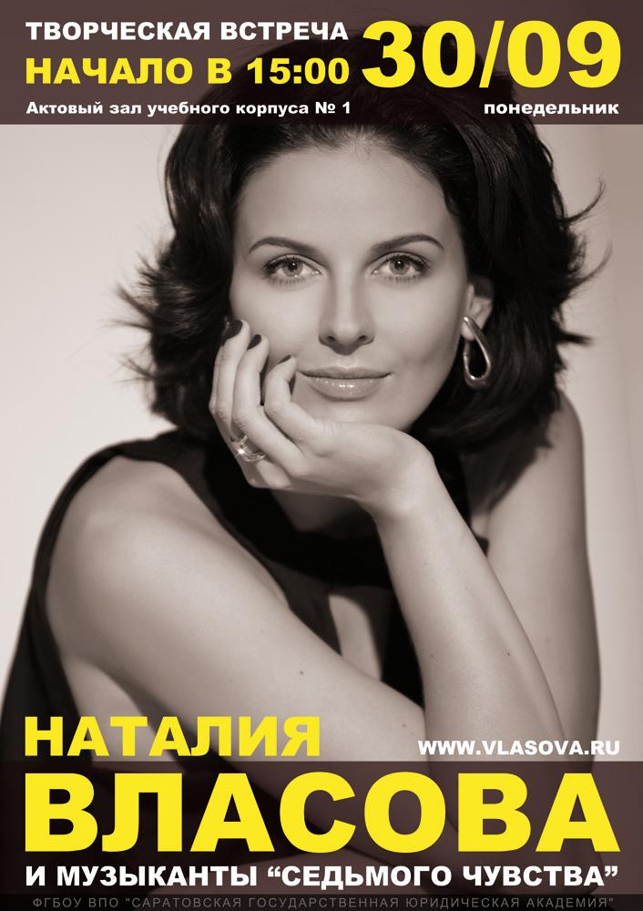 30 сентября в СГЮА состоится творческая встреча с Наталией Власовой